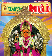 Kumudam jothidam 19-04-2013 | Free Download Kumudham jothidam Magazine PDF This week | Kumudam jothidam 19th April 2013