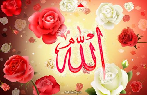 اسم الله احسن من كل الائسماء Allah-13