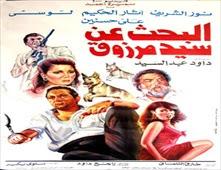 فيلم البحث عن سيد مرزوق