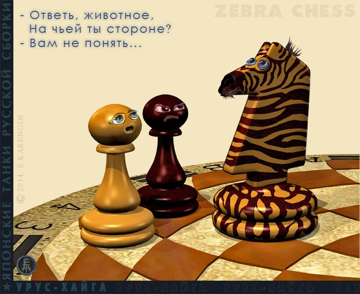 Zebra Chess, хайга, урус-хайбун, хайку, зебро-шахматы,