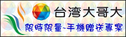 https://sites.google.com/a/kta.kh.edu.tw/indexpage/home/sys-message/welfare-post/taiwandageda2014nianchunjishoujizhuanan