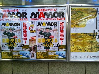 防衛省オフィシャルマガジン『MAMOR(マモル)』