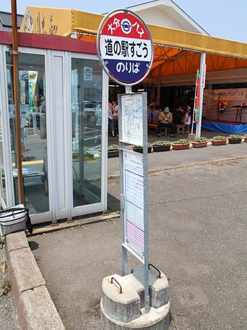 九州産交バス「やまびこ号」 道の駅すごう バス停