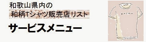 和歌山県内の和柄Tシャツ販売店情報・サービスメニューの画像