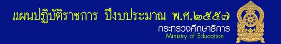 http://www.moe.go.th/moe/th/office/plan2557.pdf