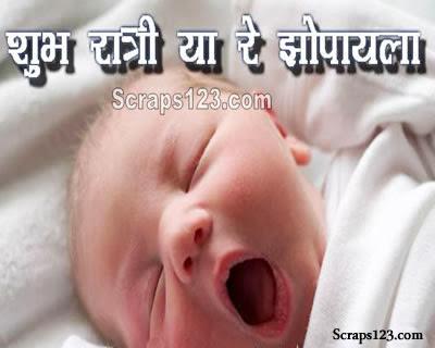 Shubh ratri..ab sone ka time ho gaya jao rey sab