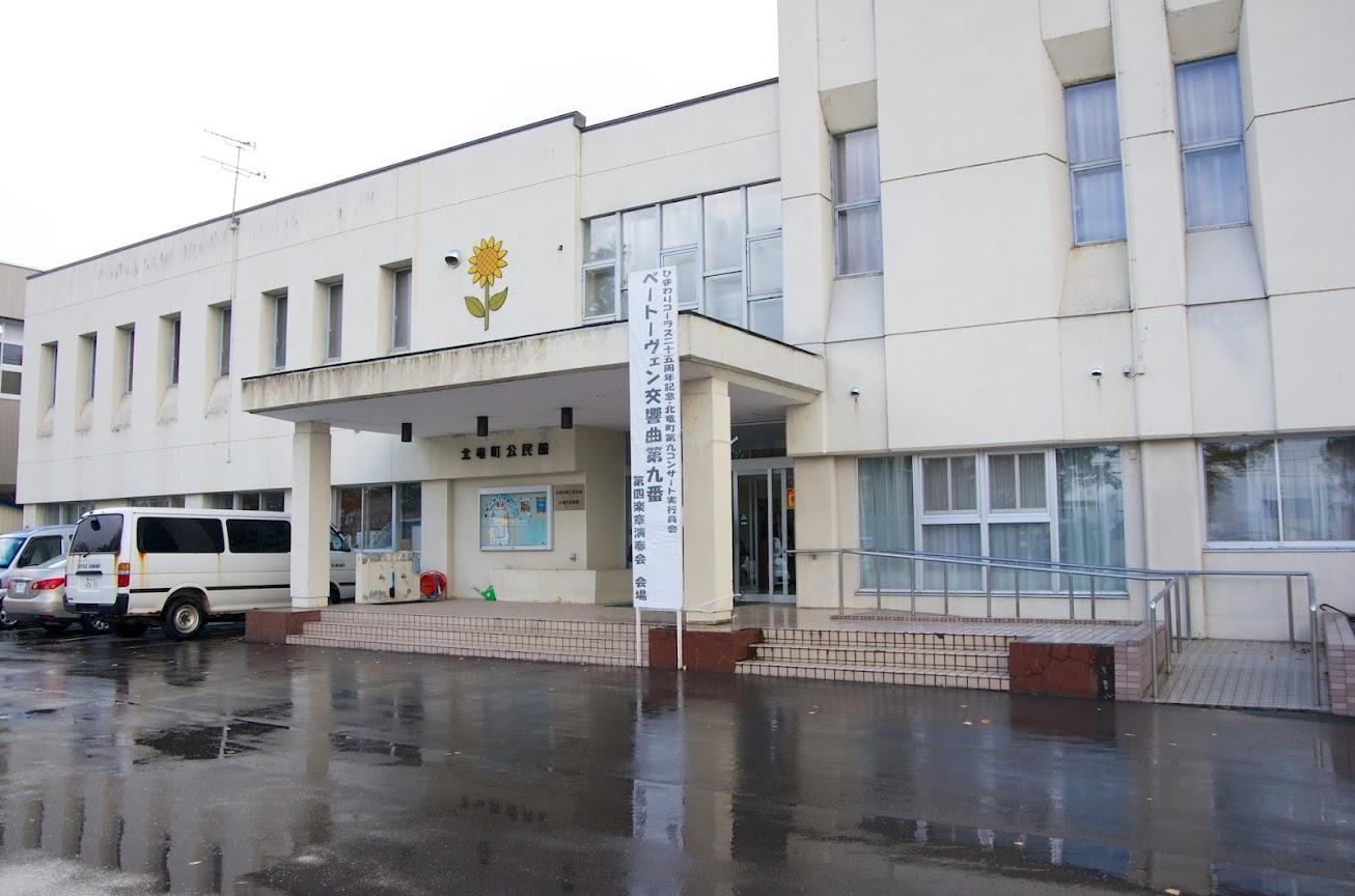 会場となった北竜町公民館