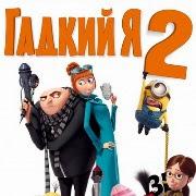 Смотреть онлайн фильм Гадкий я 2 в хорошем качестве