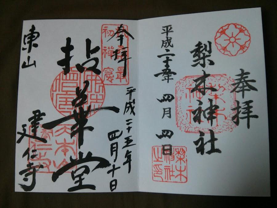 Goshuin Kenninji und Nashinoki