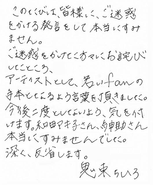 Twitterで「和田アキコ●してえ」など発言の鬼束ちひろ直筆で謝罪