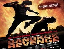 مشاهدة فيلم Bangkok Revenge بجودة DVDSCR