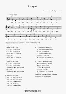 """Песня """"Стирка"""". Музыка М. Картушиной: ноты"""