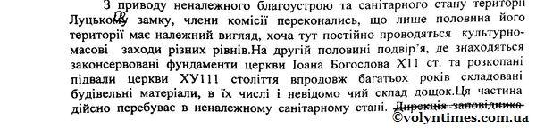 Витяг з висновку комісії ВОДА від 27.10.2004 р.