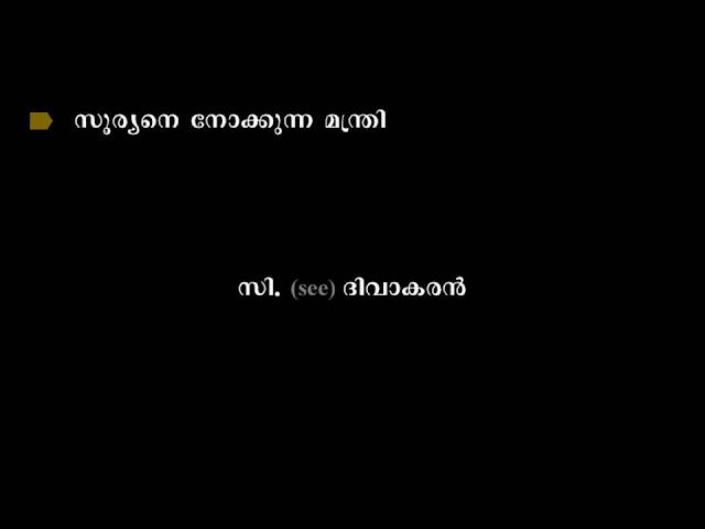 Kerala politics 10