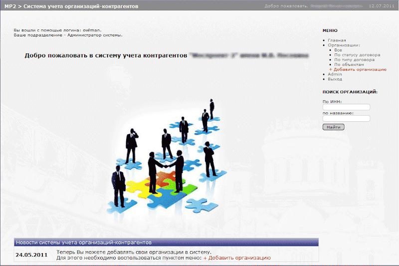 WEB Система учета контрагентов