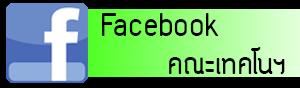 https://www.facebook.com/FITM.KMUTNB