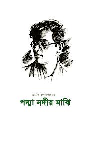 Padma Nodir Majhi by Manik Bandopadhyay