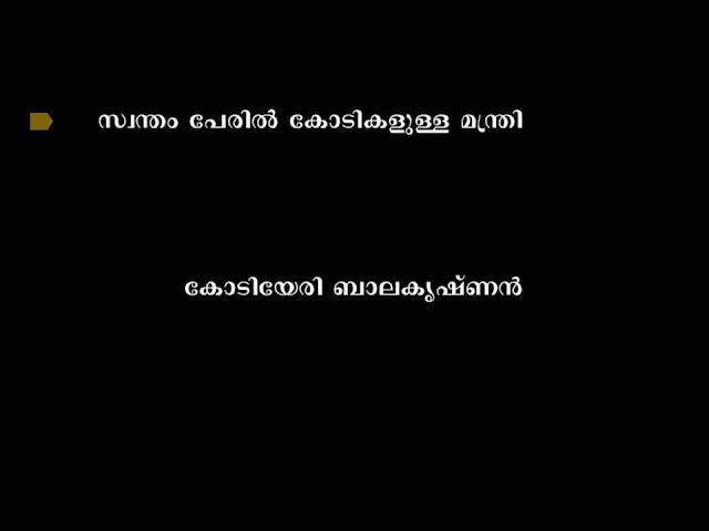 Kerala politics 2
