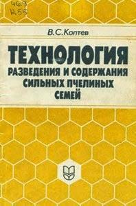 Коптев В.С. - Технология разведения и содержания сильных пчелиных семей