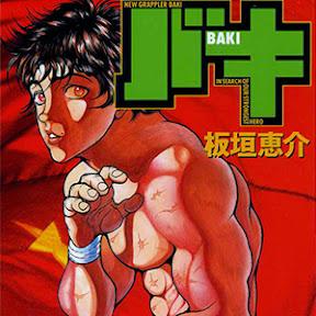 Manga Scan New Grappler Baki [eng]