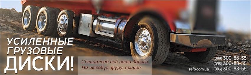 грузовые диски