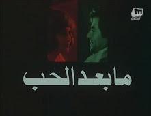 فيلم ما بعد الحب