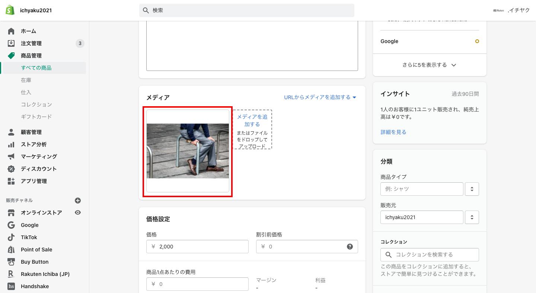 商品画像を編集する方法は、「商品管理 > すべての商品」をクリックし、編集する商品を選択します。次に編集画面にあるメディア欄の画像をクリックします。