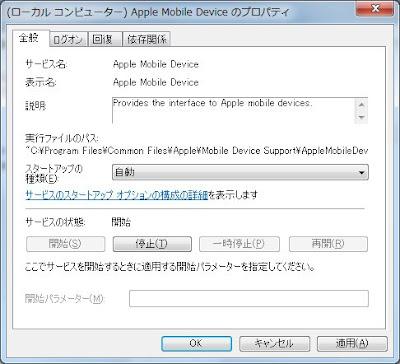 Apple Mobile Device Serviceのプロパティ:スタートアップの種類が自動であることを確認