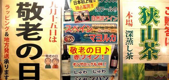 敬老の日ワイン担当日本酒担当がお選びします