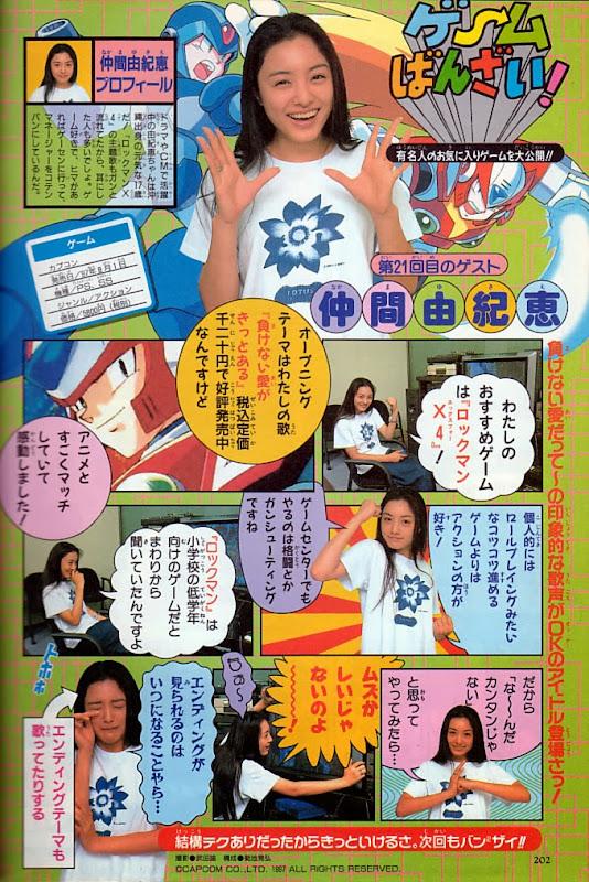 ロックマンX4のエンディングテーマソングを歌っていた仲間由紀恵さん