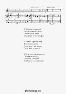 """Песня """"Мы дарим маме песенку"""" Музыка А. Абрамова: ноты"""