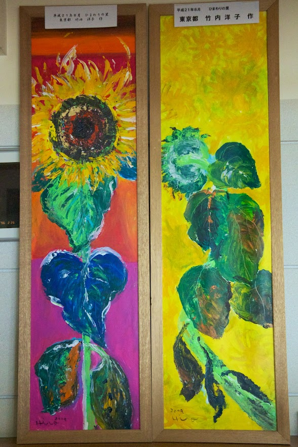 サンフラワーパーク北竜温泉に飾られている作品