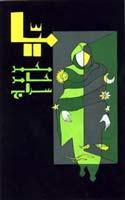 Mayyia by Muhammad Hamid Siraaj