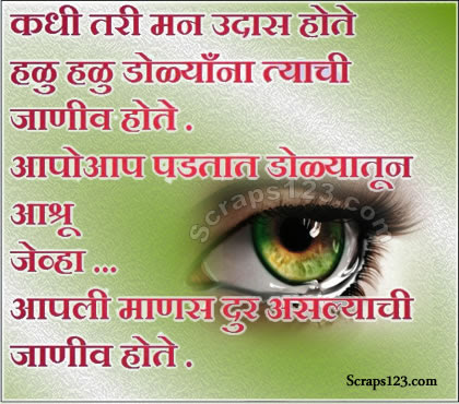 Marathi Sad Pics Images Wallpaper For Facebook Page 6