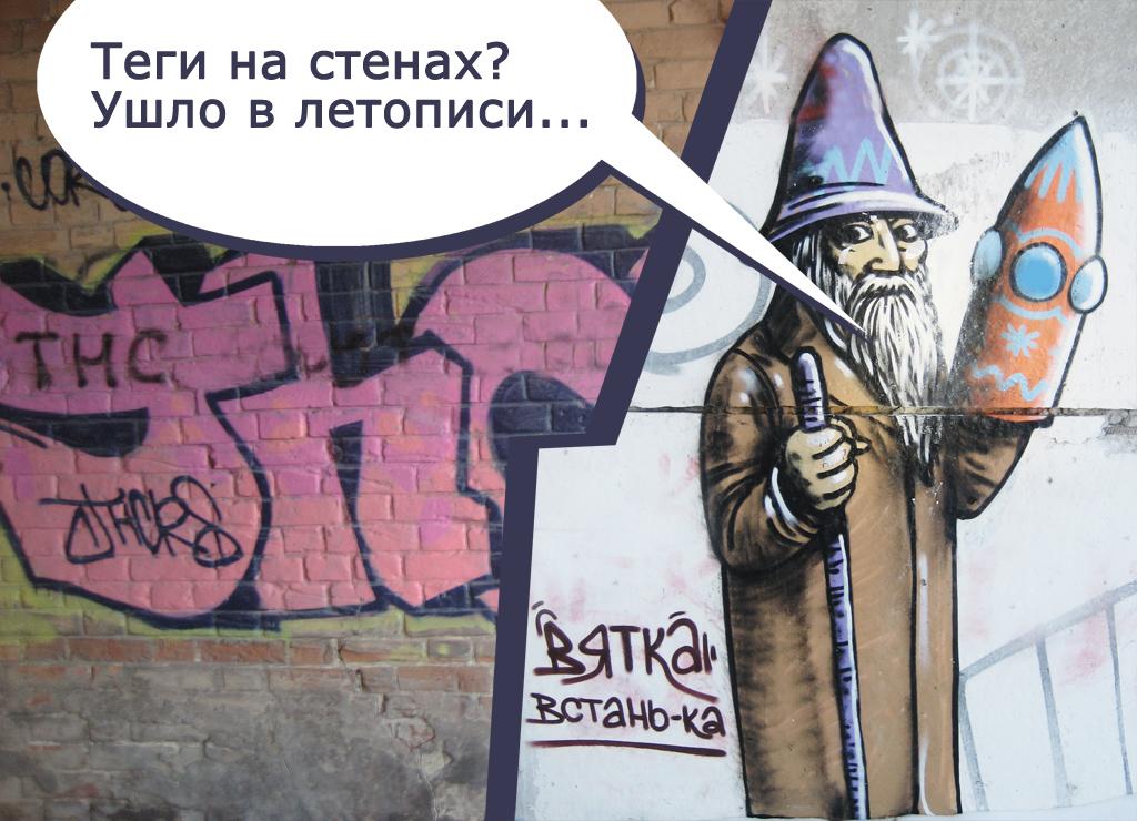 граффити киров