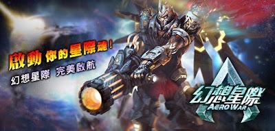 《Aero War 幻想星際Online》台灣版官方網站-啟動你的星際魂! 幻想星際Online 完美啟航