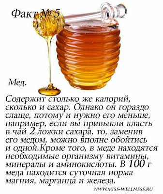 полезные сладости для фигуры мёд