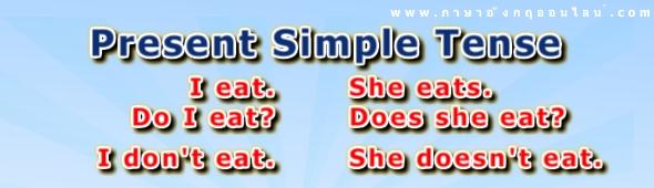 โครงสร้างประโยคคำถาม บอกเล่า ปฏิเสธ present simple tense