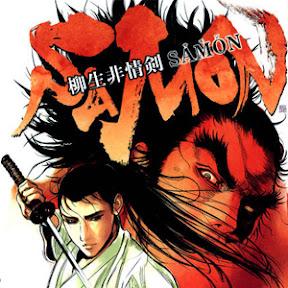 Manga Scan Yagyuu Hijouken Samon [eng]