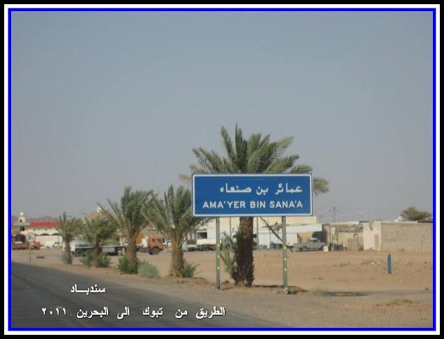 البحرين سندبـاد IMG_1725.JPG