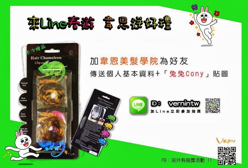 【來Line春遊 韋恩送好禮】本次禮物: 只送不賣特殊款 #時尚虎紋髮片 !!!