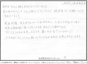 ビーパックスへのクチコミ/お客様の声:Z 様(京都市上京区)/トヨタ クラウンアスリート ハイブリッド