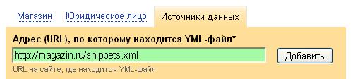 Данные для показа в сниппете передаются в специальном формате YML