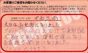 ビーパックスへのクチコミ/お客様の声:N,M 様(京都市山科区)/メルセデスベンツ C280