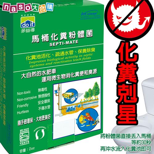 多益得浴室清潔-馬桶化糞粉體菌2oz