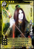God Wu Dao Zi