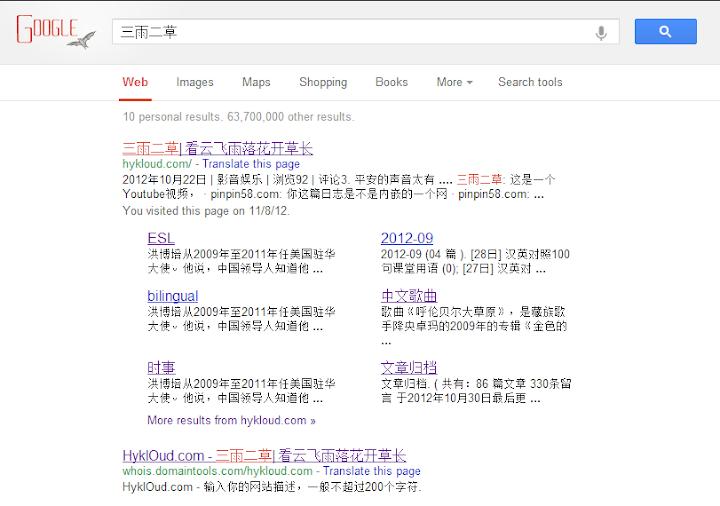 三雨二草的谷歌搜索 Sitelink