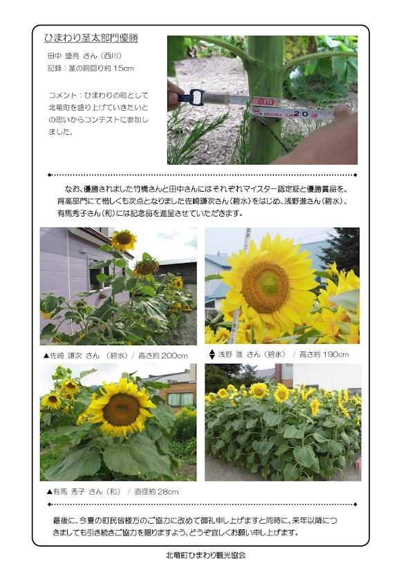 第2回北竜町民・ひまわりコンテスト2014 結果発表_2