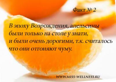 interesnie-fakti-apelsin2