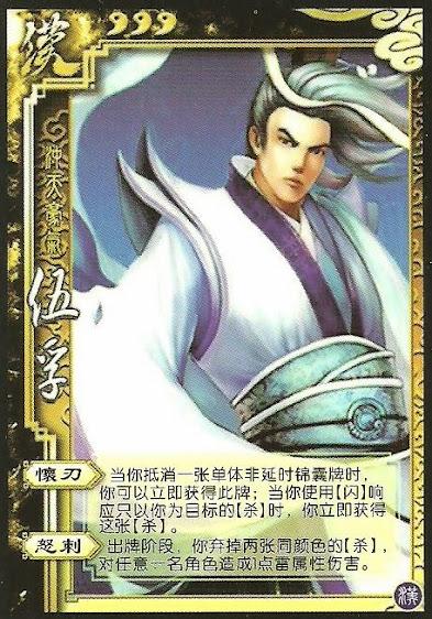 Wu Fu
